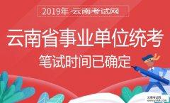事业单位考试:2019年云南省事业单位统考笔试时间已确定