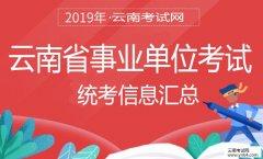 事业单位招聘:2019年云南省事业单位招聘考试统考信息汇总