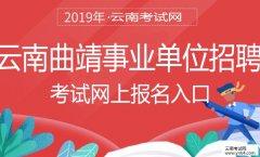 事业单位招聘:2019年云南曲靖事业单位招聘考试网上报名入口