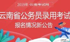 云南公务员考试网:2019年云南省公务员录用考试报名情况新公告