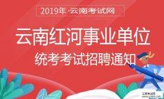 事业单位招聘:2019年云南普洱事业单位统考考试招聘通