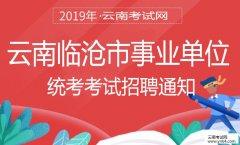 事业单位招聘:2019年云南省临沧市事业单位统考考试招聘通知