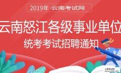 事业单位招聘:2019年云南省怒江州各级事业单位统考考