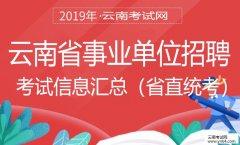 事业单位招聘:2019云南省事业单位招聘考试汇总(省直统考)