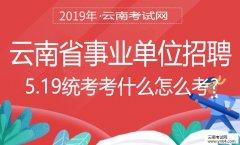 事业单位招聘:2019年云南省事业单位招聘5.19统考考什么怎么考?