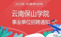 事业单位招聘:2019年云南保山学院事业单位招聘