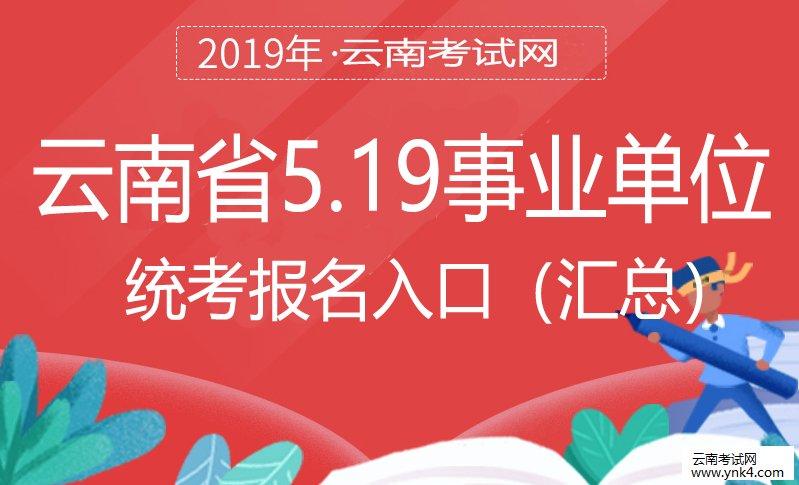 事业单位招聘:2019年云南省5.19事业单位统考报名入口(汇总)