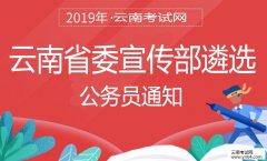 云南公务员考试网:2019年中共云南省委宣传部公开遴选公务员