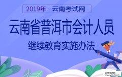 会计继续教育:2019年云南省普洱市会计人员继续教育实施办法