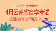 云南招考频道:2019年4月云南省自考成绩查询时间及入口