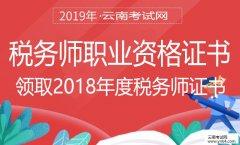 税务师:关于领取2018年度税务师职业资格证书通知