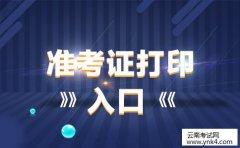 计算机软考:云南2019年上半年计算机软考准考证打印时间及入口