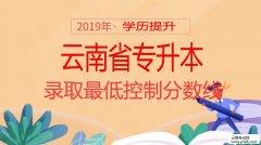 学历提升:2019年云南省专升本录取最低控制分数线