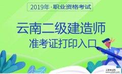 二级建造师:2019年云南二级建造师准考证打印入口已开通
