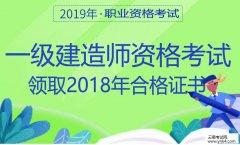 云南人事考试网:领取2018年度一级建造师资格考试合格证书公告