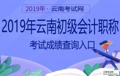云南省考试中心:2019年云南初级会计职称考试成绩查询入口