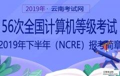 云南招考频道:2019年云南省下半年第56次全国计算机等级考试公告