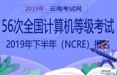 云南招考频道:2019年云南省下半年56次全国计算机等级考试报名