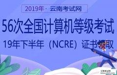 云南招考频道:云南省2019年下半年56次全国计算机等级考试证书
