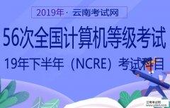 云南招考频道:云南省2019年下半年第56次全国计算机等级考试科目