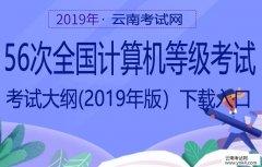 云南考试网:全国计算机等级考试考试大纲(2019年版)下载入口