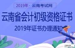 会计职称:2019年云南省会计初级资格证书办理通知