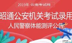 公务员:2019年昭通市公安机关考试录用人民警察体能测评公告