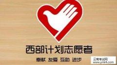 西部计划:2019-2020年云南省普洱市西部志愿者招募公
