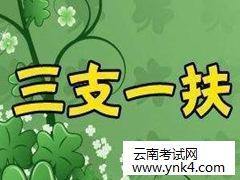 """2019年云南省""""三支一扶""""招募笔试最低合格分数线及资"""