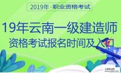 一级建造师:2019年度云南一级建造师资格考试报名时间及入口