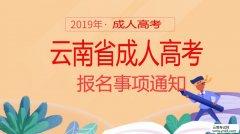 学历提升:2019年云南省成人高考报名事项通知