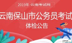 云南公务员考试网:2019年度云南省保山市考录公务员体检公告