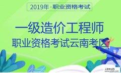 造价工程师:2019年度一级造价工程师职业资格考试云南考区