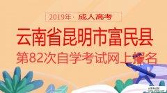 学历提升:2019年10月(82次)昆明市富民县自学考试网上报名