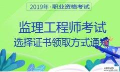 云南人事考试网:2019年度监理工程师考试选择证书领取方式通知