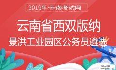云南公务员考试网:2019年云南省西双版纳景洪工业园区遴选