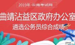 云南公务员考试网:2019年沾益区政府办公室遴选公务员综合成绩