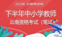 云南招考频道:2019年云南省下半年中小学教师资格考试(笔试)