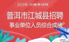 事业单位招聘:2019年普洱市江城县招聘事业单位人员综合成绩