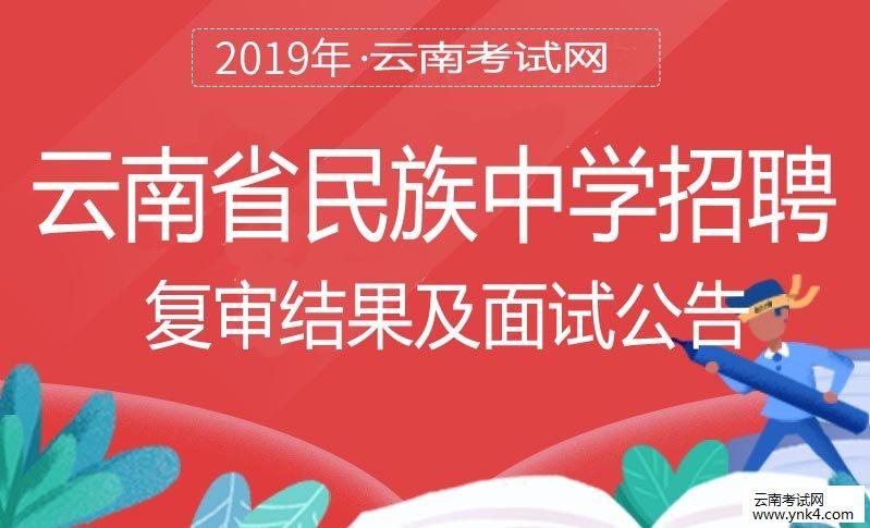 事业单位招聘:2019年云南省民族中学招聘复审结果及面试通知