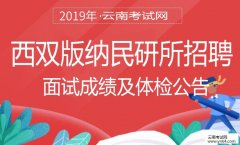 事业单位招聘:2019年西双版纳民研所招聘面试成绩及体检公告