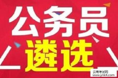 遴选:2019年云南省曲靖市住房和城乡建设局公务员遴选