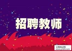 遴选:2019年曲靖宣威市遴选教师综合成绩体检考察公告