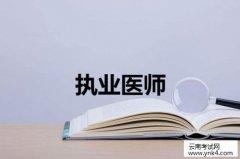 云南人事考试网:2019年度执业药师考试云南考区公告