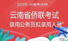 云南公务员考试网:2019年云南省侨联考试录用公务员拟录用人员