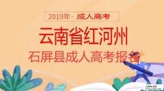 云南招考频道:2019年云南省红河州石屏县成人高考报名