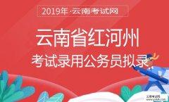 云南公务员考试网:2019年云南省红河州考试录用公务员拟录