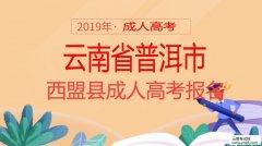 云南招考频道:2019年云南省普洱市西盟县成人高考报名