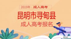 云南招考频道:2019年昆明市寻甸县成人高考报名