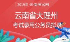 云南公务员考试网:2019年云南省大理州考试录用公务员拟录